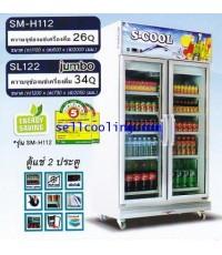 ตู้แช่เย็นกระจก 2 ประตู ยี่ห้อ S-COOL รุ่น SM-H112 (ขนาด 26 คิว)