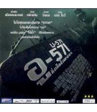 VCD U 571 ดิ่งเด็ดขั้วมหาอำนาจ พากย์ไทย