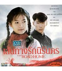 VCD ROAD HOME เส้นทางรักนิรันดร พากย์ไทย