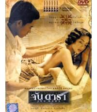 DVD จันดารา