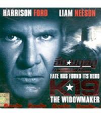 K-19 : The Widowmaker ลึกมฤตยู นิวเคลียร์ล้างโลก พากย์ไทย