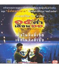 VCD 15 ค่ำ เดือน 11