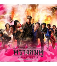 VCD Saving Private Tootsie พรางชมพู