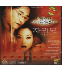 VCD ปาฎิหารย์ วิญญาณรัก 2 โลก Love soul