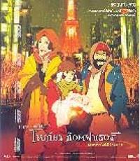 Tokyo Godfathers โตเกียว ก็อตฟาเธอร์