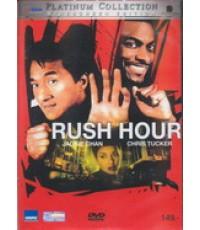 DVD rush hour  คู่ใหญ่ฟัดเต็มสปีด