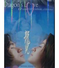 DVD Dragon\'s Love ดราก้อนเลิฟ ตายก็ยอม...ถ้าได้รักเธอ