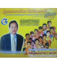 สุดยอดมวยไทย ศึกวันทรงชัย ตลับทอง