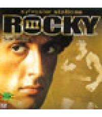VCD Rocky  ร็อคกี้ ภาค 3