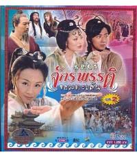 VCD จักรพรรดิจอมทะเล้น ชุด 2 (2 ชุดจบ)