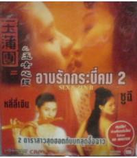 VCD Sex & Zen II อาบรักกระบี่คม 2