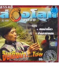 VCD ส่องโลก 2000  อินเดียน่าโจ๋ย  ตอน ชนเผ่าเมี้ยว  ข้ามสะพานฝน