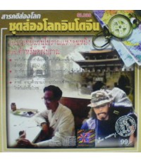VCD ส่องโลก ชุดส่องโลกอินโดจีน ตอน แพทย์แผนโบราณแห่งคุนหมิง  ต้าหลี่นครโบราณ