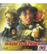 VCD The Raid  ถล่มย่ำถ้ำมังกร