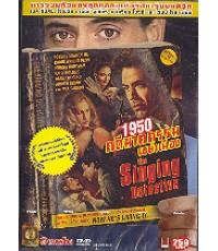 DVD The Singing Detective 1950 คดีฆาตกรรมเขย่าเมือง