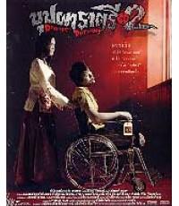 DVD บุปผาราตรี เฟส 2