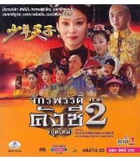VCD จักรพรรดิคังซี ภาค 2 ชุด 2 (2 ชุดจบ)