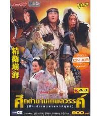VCD ศึกตำนานเทพสวรรค์ ชุด 2  (2 ชุดจบ)