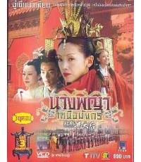 VCD นางพญาเหนือมังกร ชุด 3 (3 ชุดจบ)
