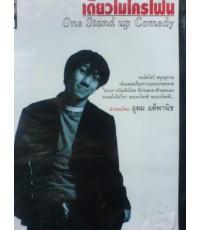 DVD อุดม แต้พานิช : เดี่ยวไมโครโฟน 1