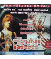 VCD Killer workout แอโรบิคเลือด พากย์ไทย