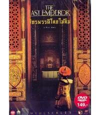 DVD  The Last Emperor จักรพรรดิโลกไม่ลืม