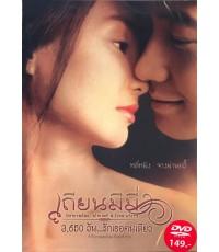 DVD Comrades , almost a love story/เถียนมีมี่ 3650 วัน....รักเธอคนเดียว