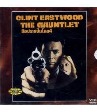 VCD The Gauntlet มือปราบปืนโหด 4  บรรยายไทย