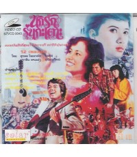 VCD นักรักรุ่นกระเตาะ (2522)