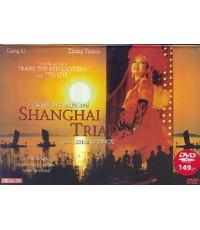 DVD Shanghai Triad เซี่ยงไฮ้ อิทธิพลผู้ยิ่งใหญ่