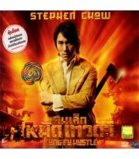 VCD Kungfu Hustle คนเล็กหมัดเทวดา