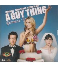 VCD  A Guy Thing ผู้ชายดวงจู๋  พากย์ไทย