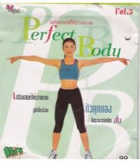 VCD เสริมเสนห์ให้ร่างกาย perfect body ชุดที่ 5