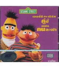 VCD เออร์นี กับ เบิร์ท คู่ซี้แฝดคนละฝา