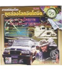 VCD ส่องโลก ตอน คาราวานมิตรภาพ นครพนม - ฮานอย