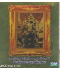 VCD สารคดีเทิดพระเกียรติพระราชประวัติ 150 ปี สมเด็จพระพุทธเจ้าหลวง