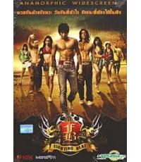 DVD อก 3 ศอก 2 กำปั้น-Fighting Beat