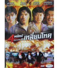 DVD Island Of Fire 4 พยัคฆ์หักเหลี่ยมโหด