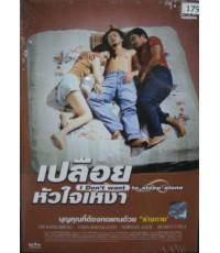 DVD I Don\'t Want To Sleep Alone เปลือยหัวใจเหงา