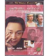 DVD On Trial ขอบ้าเกิน อายุ 16