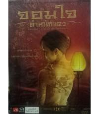 DVD จอมใจตำหนักแดง Ancient Chinese Whorehouse