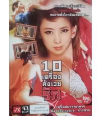 DVD 10 เครื่องสังเวยรัก ภาค 1