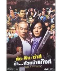 DVD ONCE A GANGSTER สับ ฟัน ซ่าส์ ข้าหัวหน้าแก๊งค์