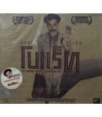 VCD Borat โบแร็ท กระจอกข่าวเปิ่น...ป่วนเมืองมะกัน พากย์ไทย