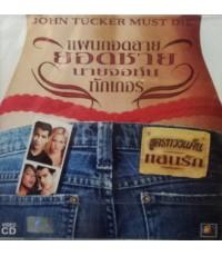 VCD John Tucker Must Die แผนถอดลาย ยอดชายนายจอห์น ทักเกอร์ พากย์ไทย