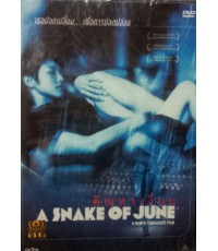 DVD ตัณหาเงียบ : A SNAKE OF JUNE