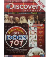 DVD Discovery Channel:Dogs 101:The Special Series Collection สื่อรักน้องหมาชุด1