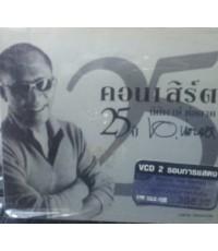 VCD คอนเสิร์ต 25 ปี นิติพงษ์ ห่อนาค ชุด 1-2