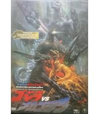 DVD Godzilla VS Mechagodzilla คืนชีพก็อตซิลล่า ศึกสัตว์ประหลาดทะลุโลก