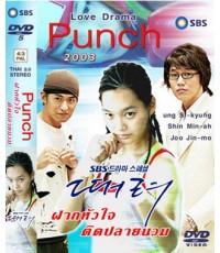 Punch ฝากรัก ติดปลายนวม 4DVD พากย์ไทย